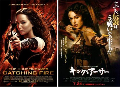 Zoek de 10 verschillen: The Hunger Games en King Arthur